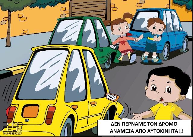 Δρόμος παιδιά