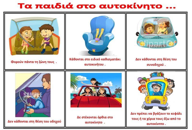 CAR WITH CHILDREN